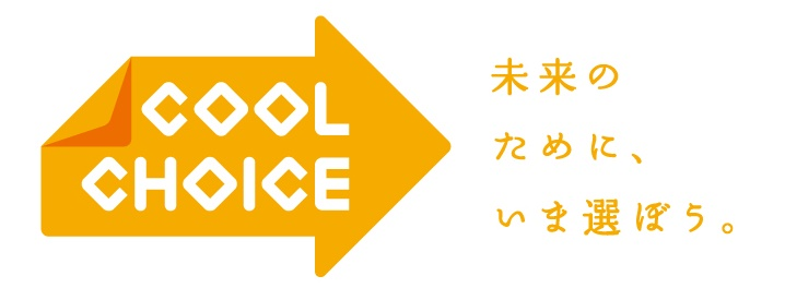 環境省cool choice
