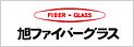 旭ファイバーグラス株式会社